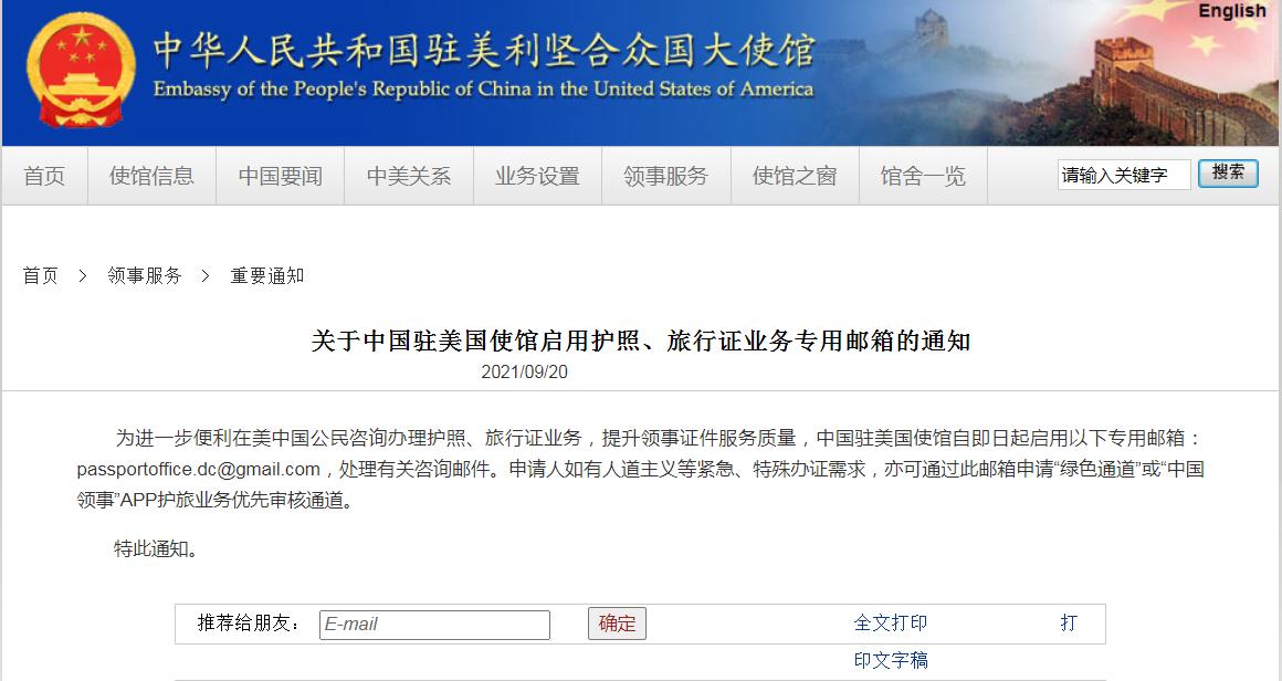 中国驻美国大使馆发布重要通知,即日起启用!
