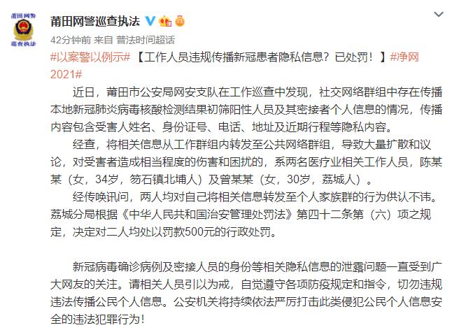 工作人员违规传播新冠患者隐私信息?莆田警方:已处罚