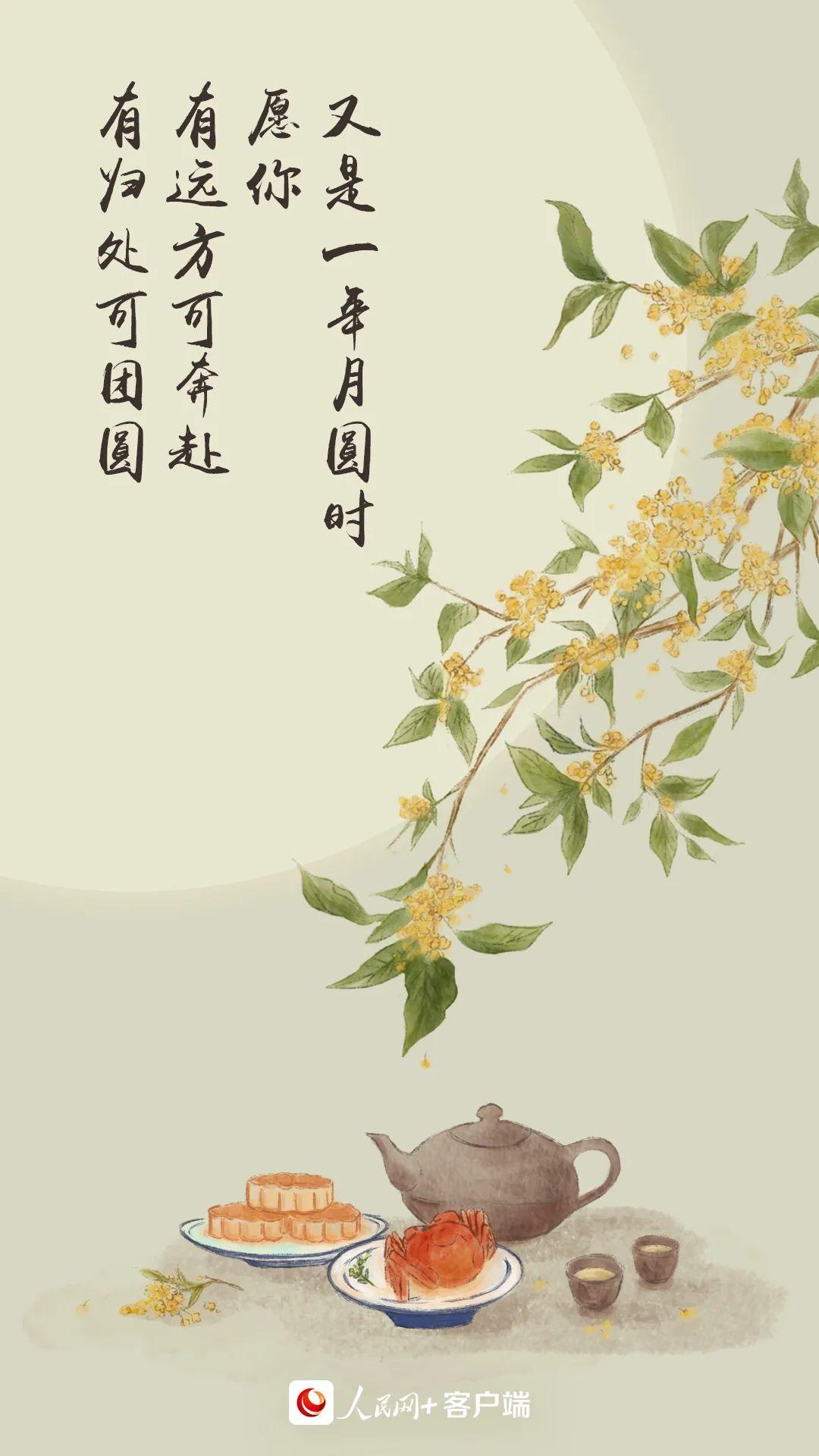 中秋节丨岁岁中秋,今又中秋