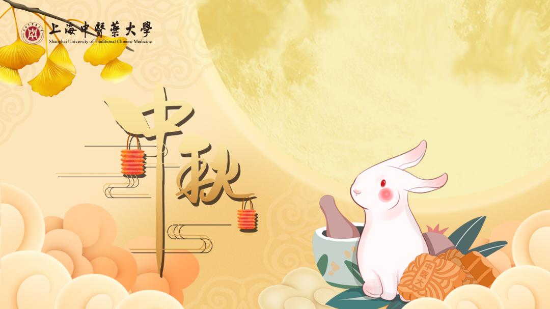 共邀明月,同贺中秋,全体上中医人节日快乐!