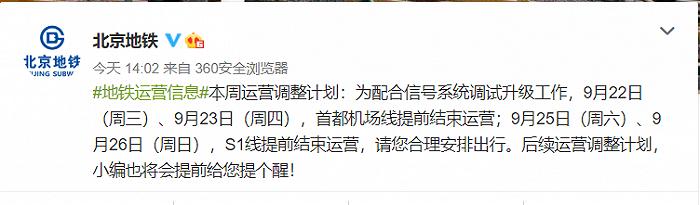 北京地铁首都机场线今明提前结束运营