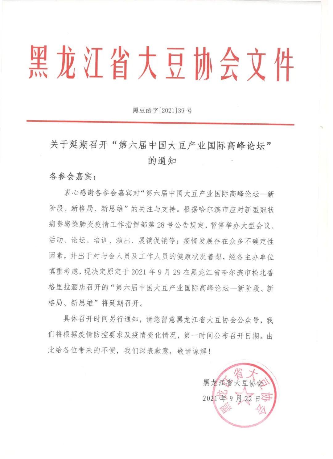 """""""第六届中国大豆产业国际高峰论坛""""延期召开"""