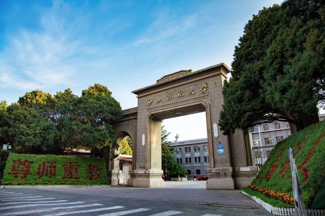 西北师范大学120周年校庆标识(LOGO)设计征集启事