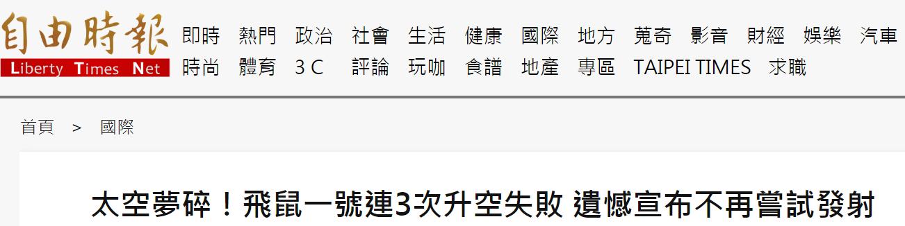 """发射3连败,台湾火箭""""飞鼠一号""""确定不发了,绿媒哀:太空梦碎!"""