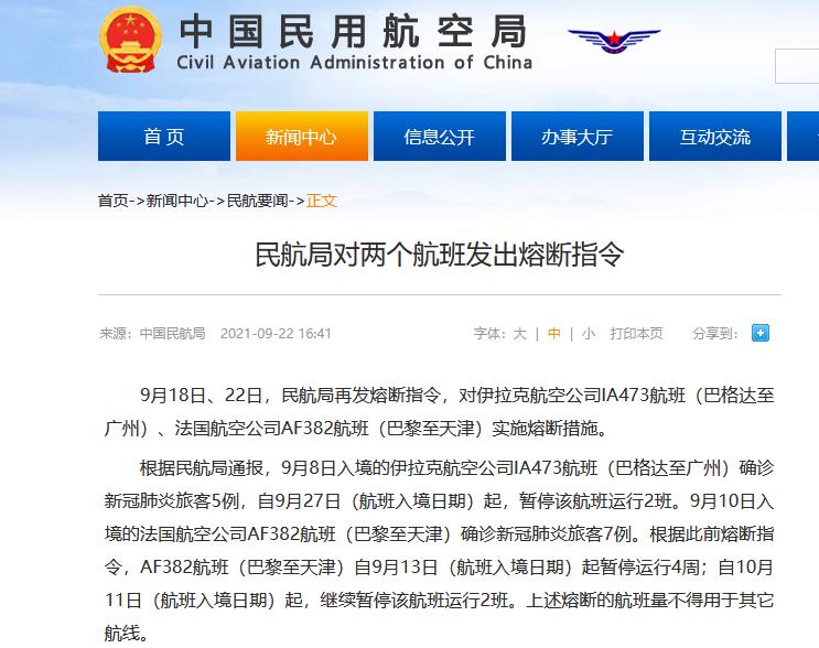 民航局对两个航班发出熔断指令
