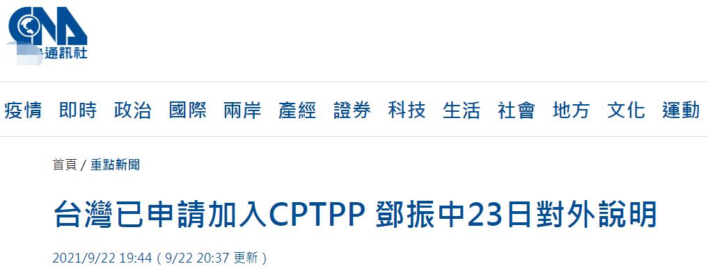 民进党当局宣布正式提交申请加入CPTPP并妄评大陆申请加入CPTPP 国台办回应