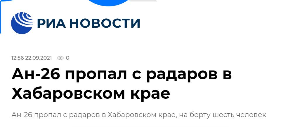 俄媒:一架安-26飞机在俄远东地区从雷达上消失