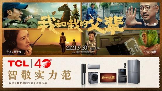 《我和我的父辈》正式定档!影片合作伙伴TCL与你重温国庆三部曲
