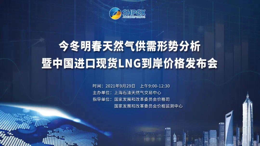 敬请关注 | 今冬明春天然气供需形势分析暨中国进口现货LNG到岸价格发布会即将召开