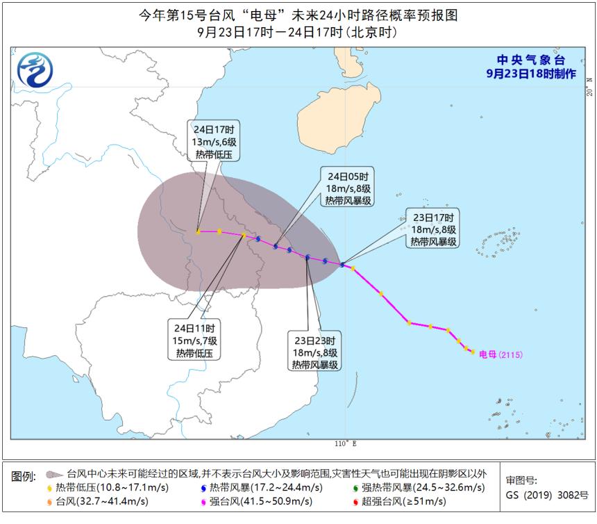 """台风""""电母""""生成!未来海南天气是……"""