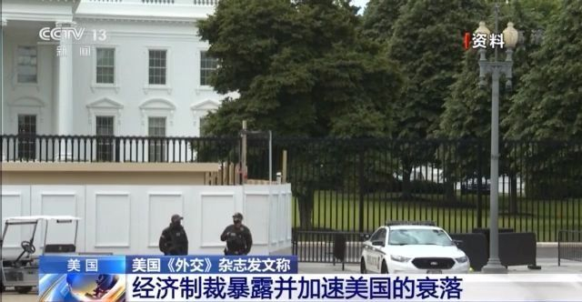 美国《外交》杂志:经济制裁暴露并加速美国的衰落