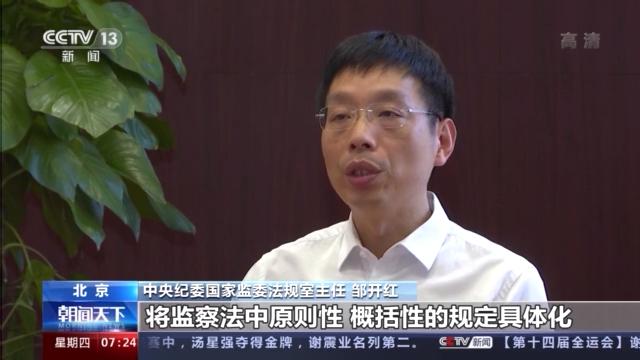 确保监察权在法治轨道上运行: 《中华人民共和国监察法实施条例》来啦