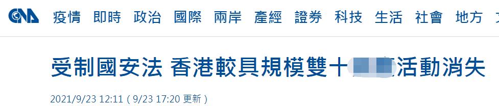 """台媒发现香港""""双十节""""活动将消失,邓炳强警告:勿趁""""双十节""""分裂国家"""