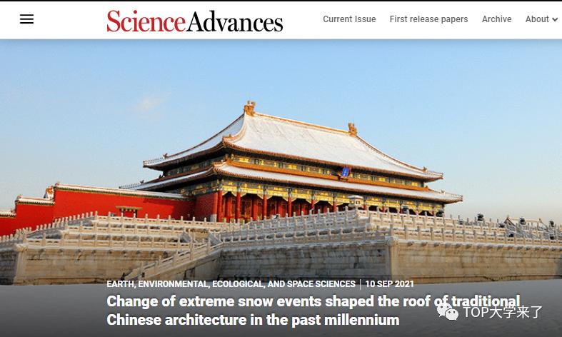 """南大博士跨界新发现:屋顶坡度""""透露""""千年气候"""