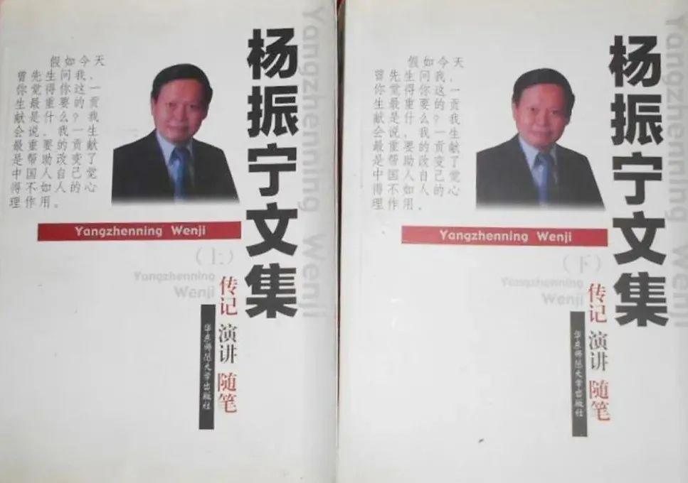 华东师大出新书贺杨振宁百岁寿辰!