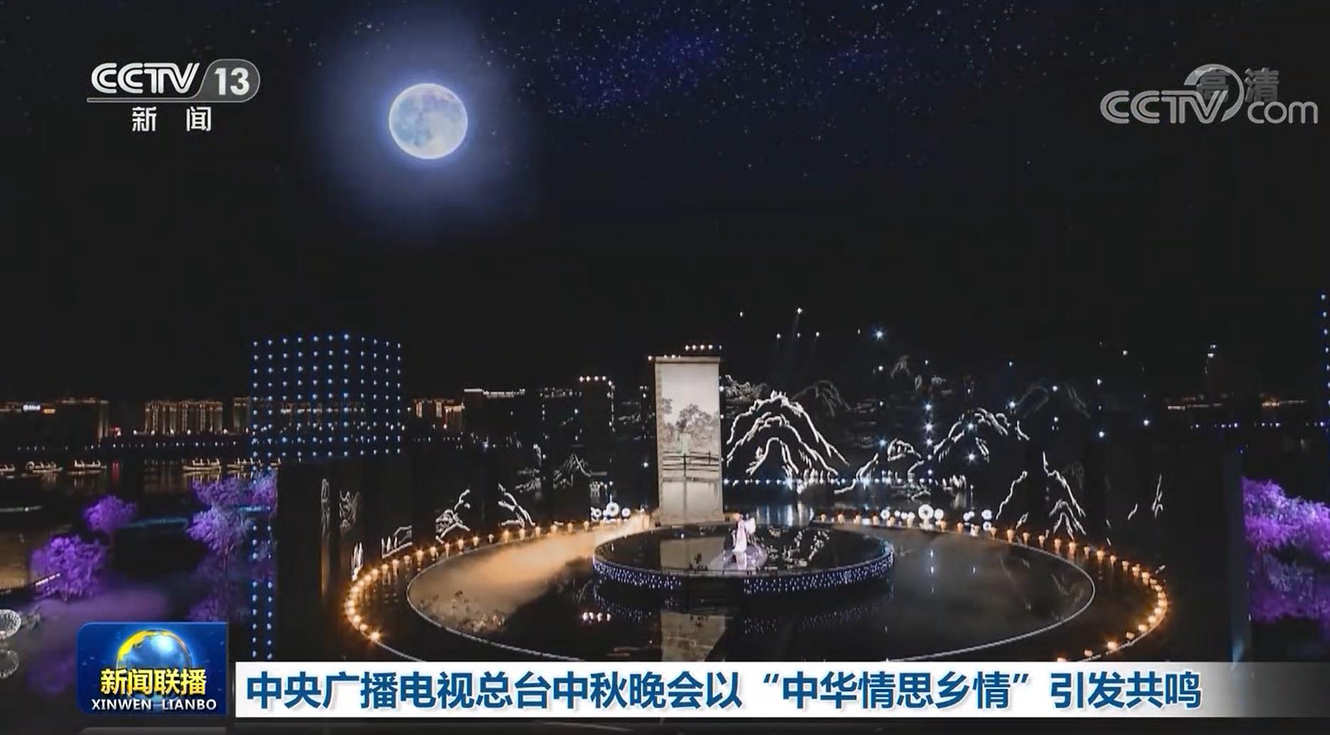 """中央广播电视总台中秋晚会以""""中华情思乡情""""引发共鸣"""