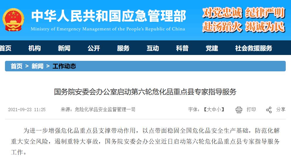国务院安委办启动第六轮危化品重点县专家指导服务