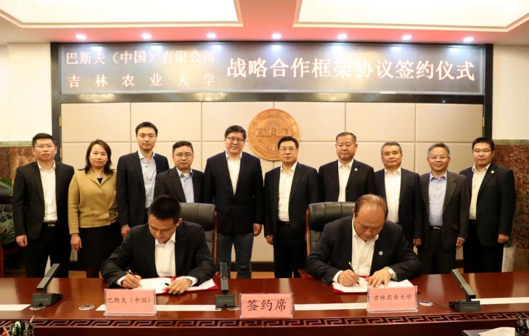 吉林农业大学与巴斯夫有限公司签署战略合作框架协议