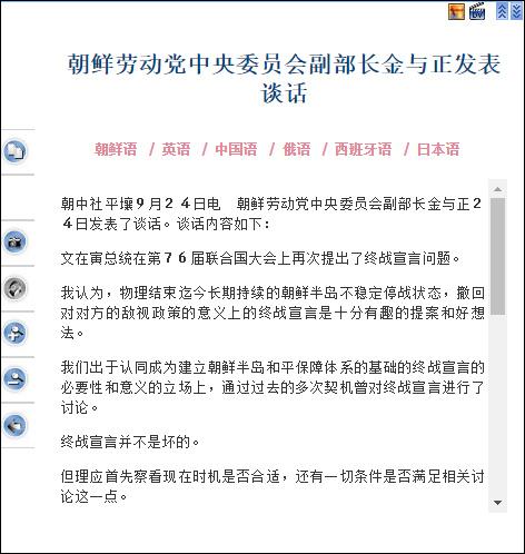金与正:若韩方不敌对 朝方有意恢复关系