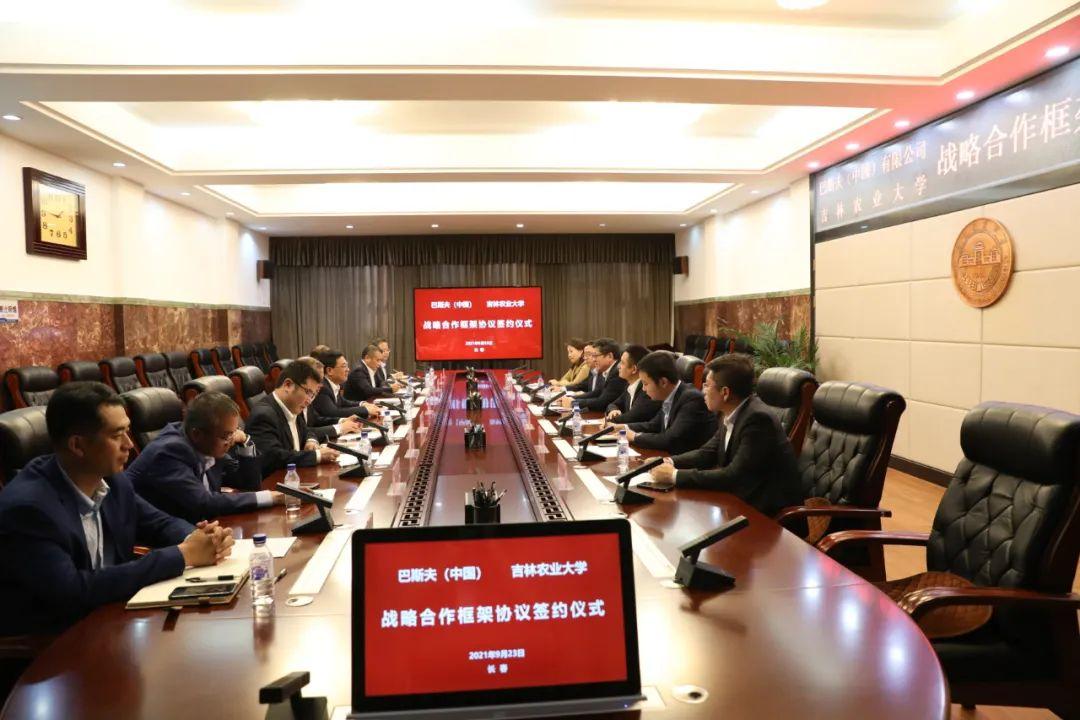 吉林农业大学与巴斯夫(中国)有限公司签署战略合作框架协议