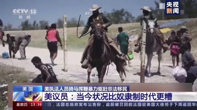 白宫:已禁止边境警察在处理难民问题时使用马匹