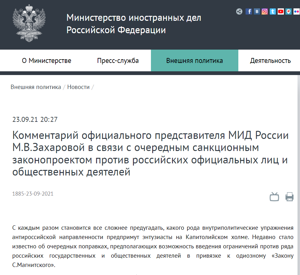 俄外交部:警告美国不要贸然采取新的制裁措施