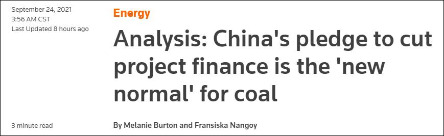 中国不再新建境外煤电 英媒:是对澳大利亚和印尼的最新打击
