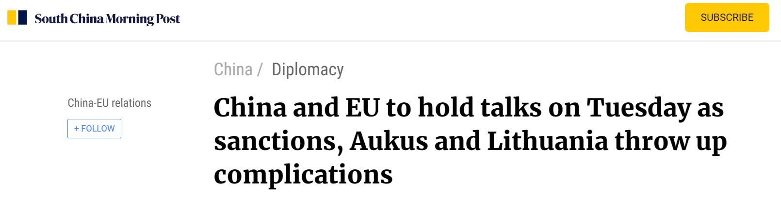微妙时刻!港媒:中欧高级外交官将于28日举行第十一轮战略对话