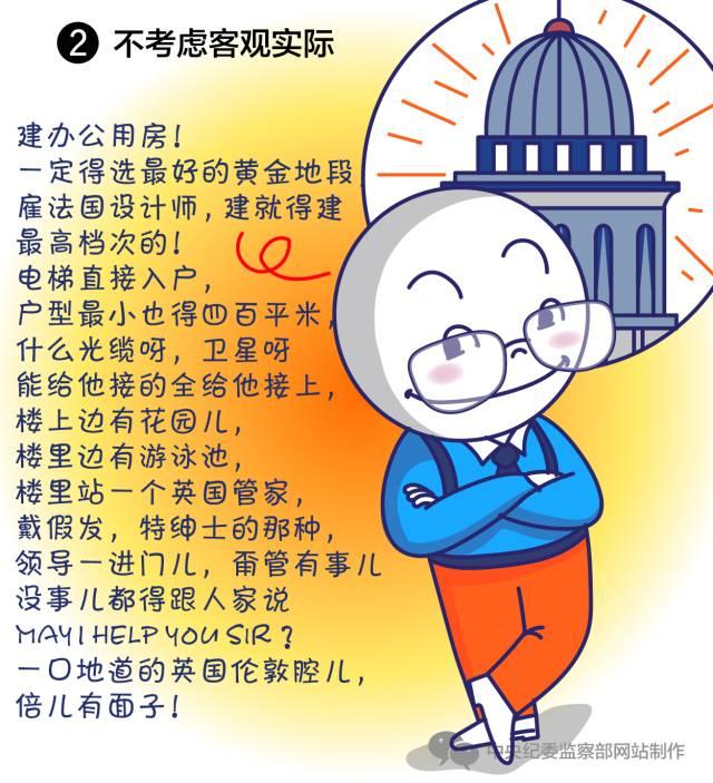 """中纪委给""""形式主义""""""""官僚主义""""新表现画了像!"""
