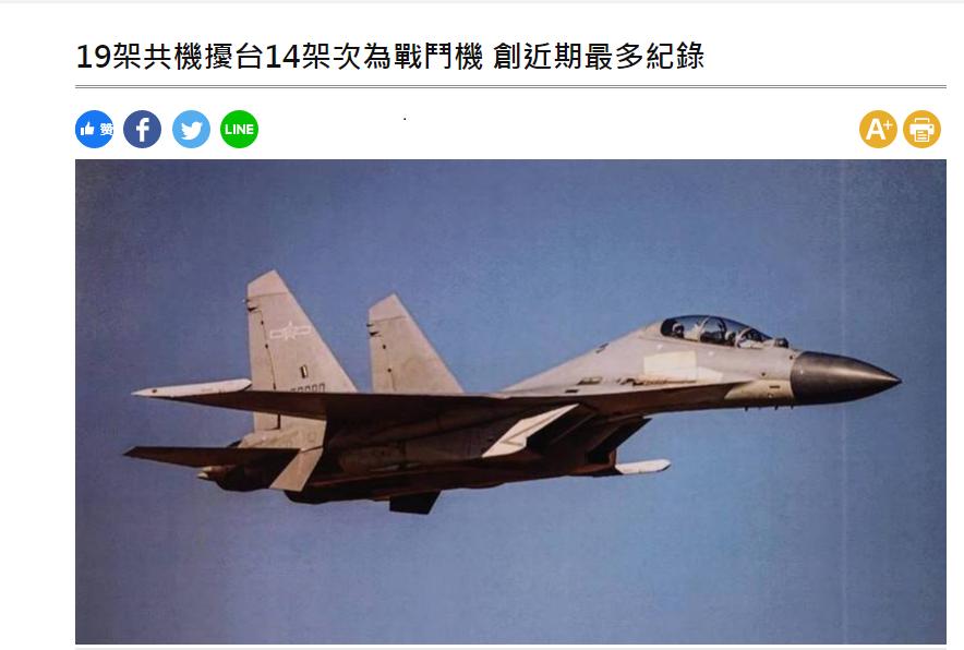 台军又数:24架次解放军战机上下午绕台 歼-16有14架