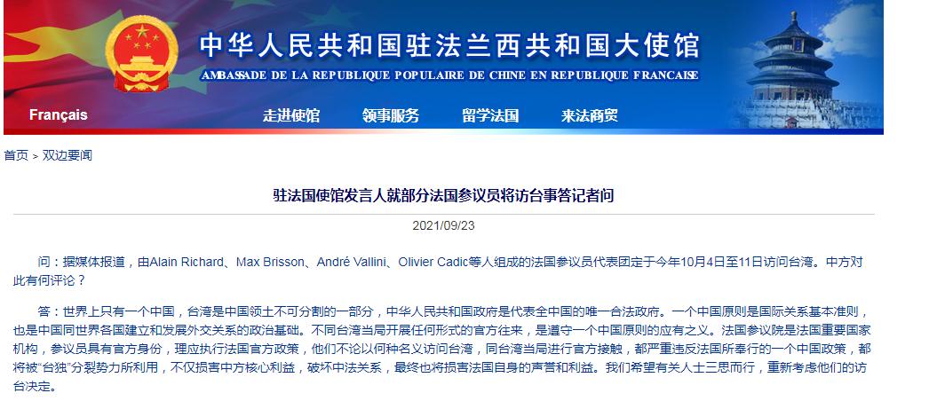 法国议员团将访台,中国驻法使馆表态