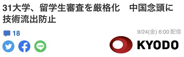 """日媒:31所日本大学已经或考虑强化留学生身份审查,""""防止尖端技术外流"""""""