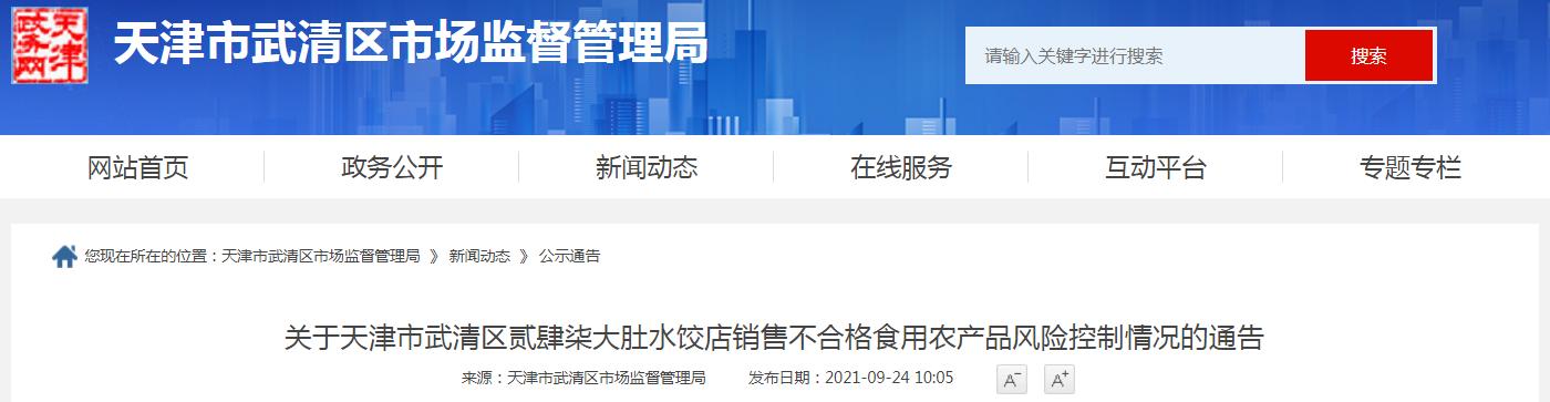 关于天津市武清区贰肆柒大肚水饺店销售不合格食用农产品风险控制情况的通告