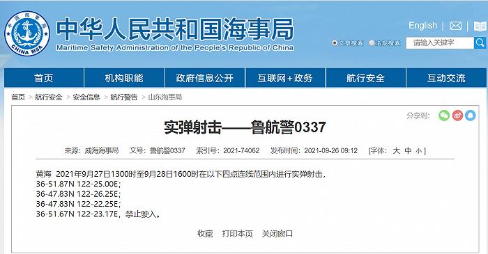 威海海事局:黄海海域9月27日至28日部分海域实弹射击