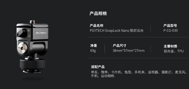 解决用户痛点 PGYTECH SnapLock快装系统评测