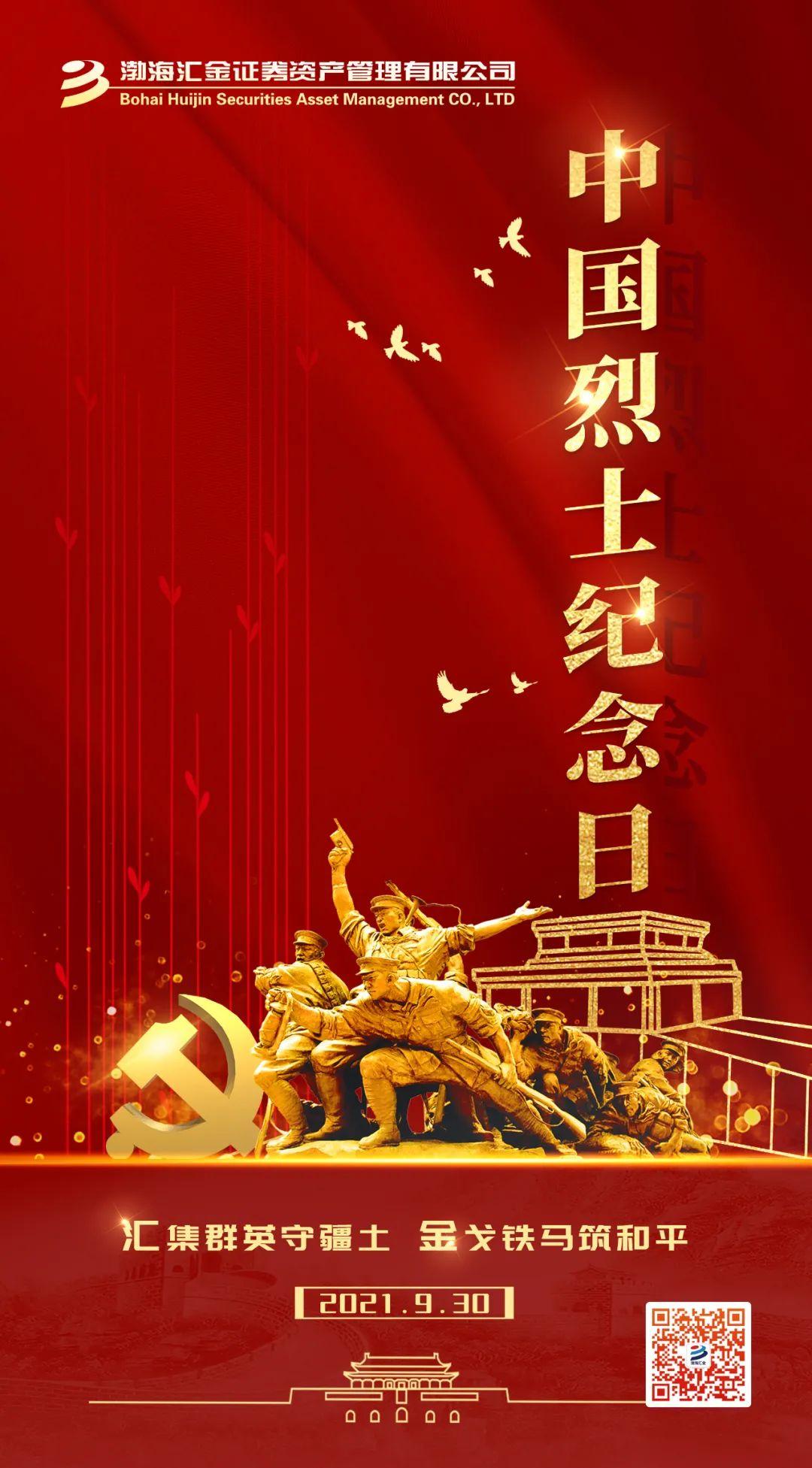 9.30中国烈士纪念日 | 人民英雄永垂不朽
