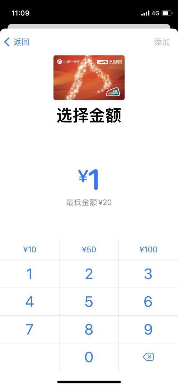 洪城一卡通!Apple Pay新增江西南昌公交卡