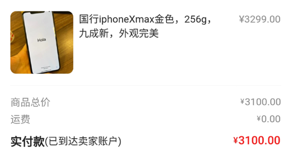 iPhone 13出来后!闲鱼上的二手iPhone简直不要太香