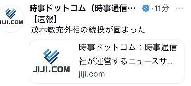 日媒:岸田文雄将任命茂木敏充继续担任外务大臣一职