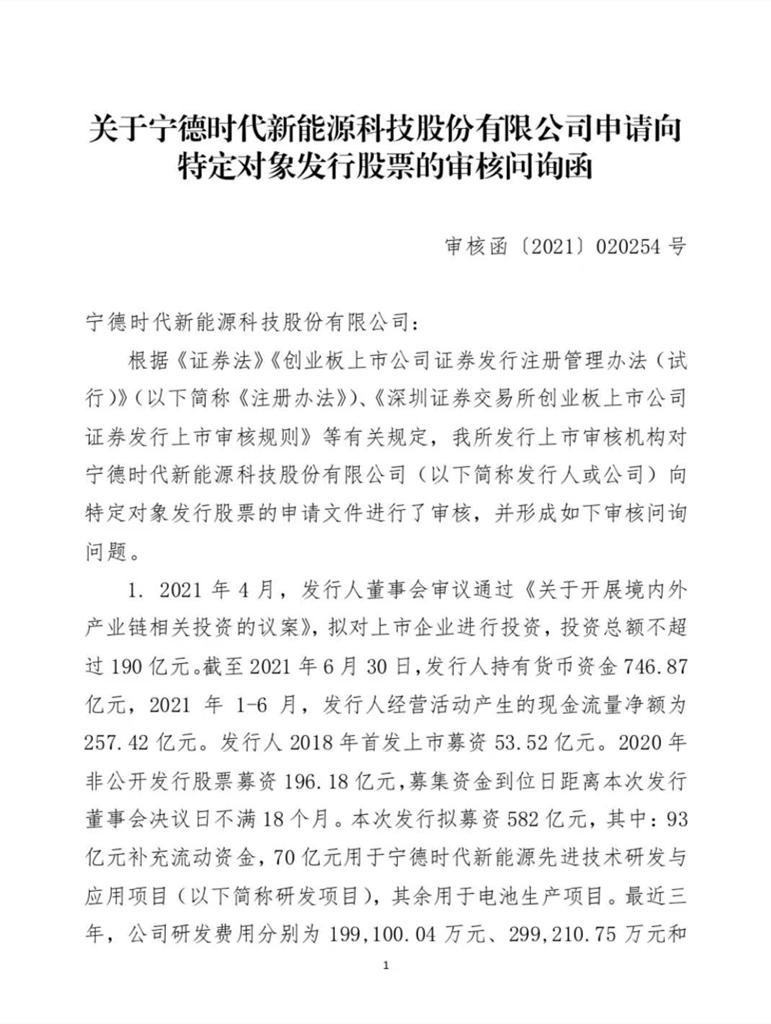"""扩张的""""宁王""""收监管函!582亿元定增,灵魂拷问:是否过度融资?"""