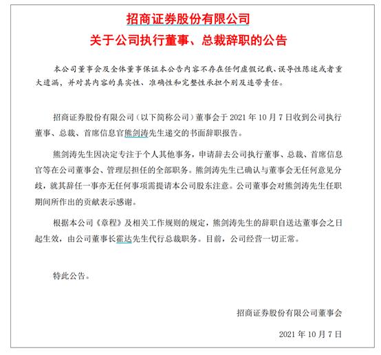 """招商证券总裁熊剑涛提请辞职,称""""将专注个人其他事物"""",谁将接任?市场化选聘需满足多项条件"""