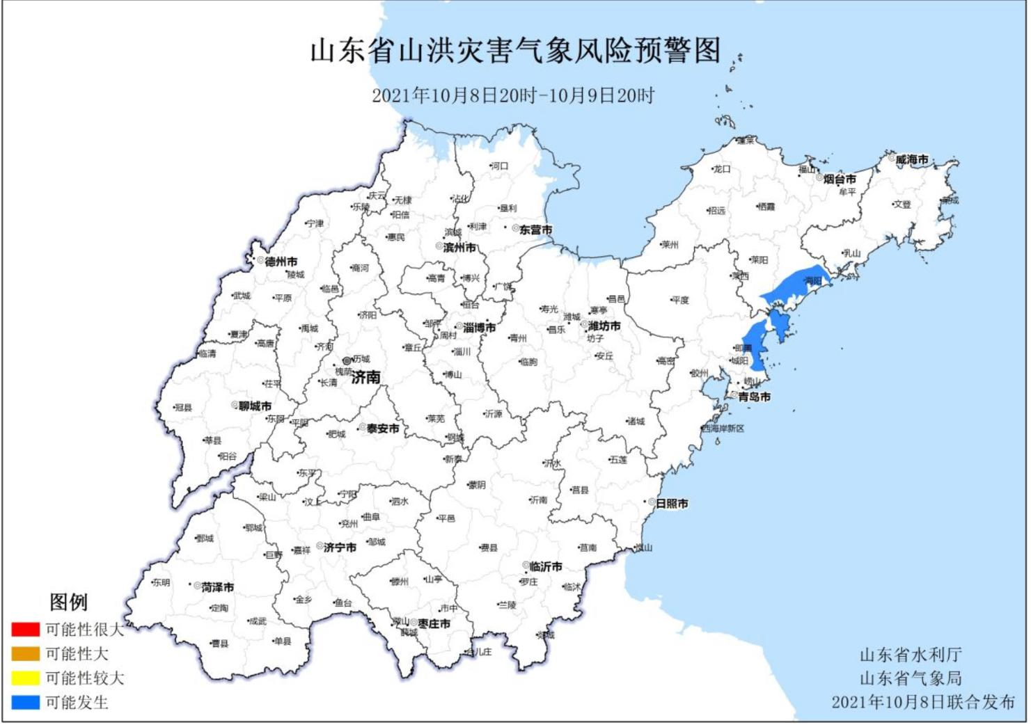 山东发布山洪灾害蓝色预警