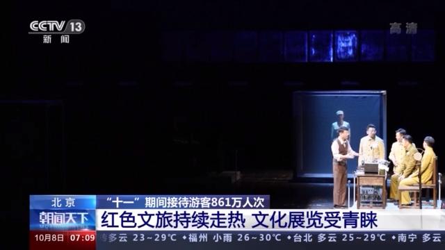 """北京""""十一""""期间接待游客861万人次"""