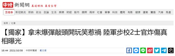 台媒曝:台军校学员违规拿未爆弹敲头开玩笑导致爆炸