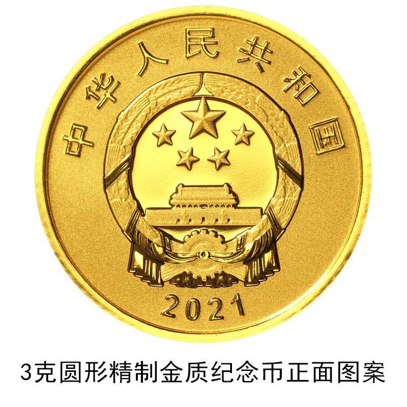 中国人民银行定于2021年10月11日发行2020年联合国生物多样性大会金银纪念币一套