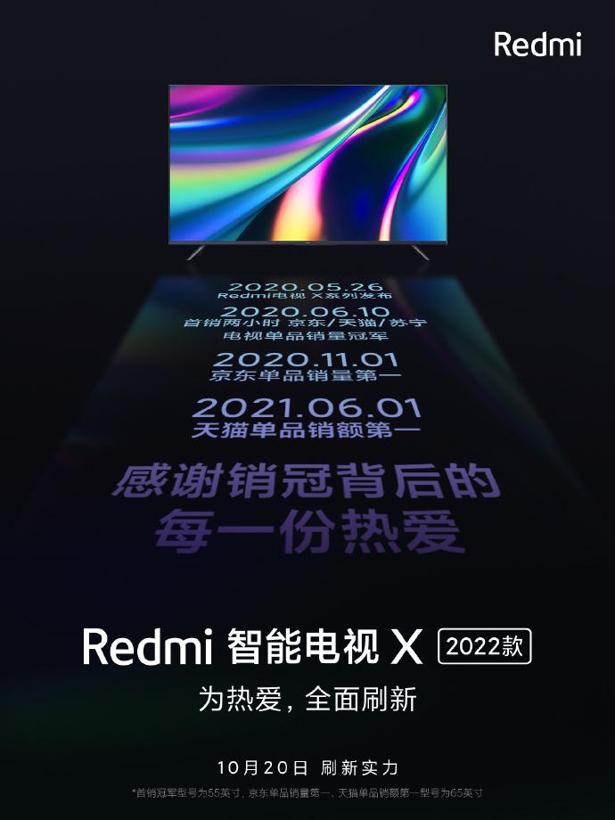 """小米Redmi智能电视X 2022款官宣:10月20日发布,""""刷新实力"""""""