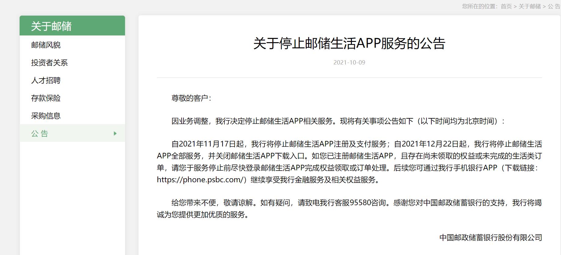 邮储银行:因业务调整将停止邮储生活APP全部服务
