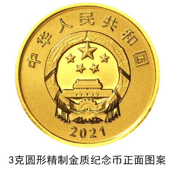 央行将发行2020年联合国生物多样性大会金银纪念币一套