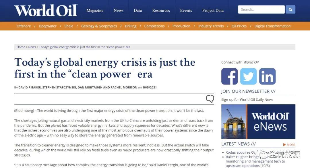 能源危机会成为常态吗?