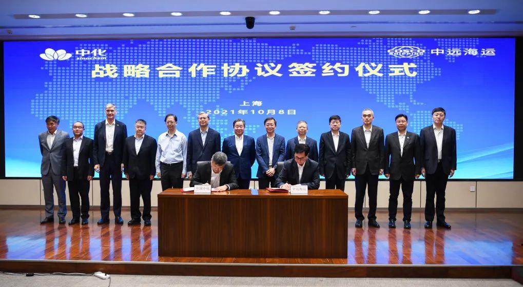 中远海运与中国中化签署战略合作协议